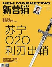 《新营销》2014年第10期