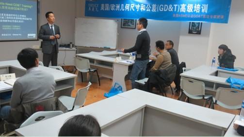 GD&T与公差培训讲师