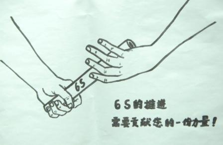 6S管理培�