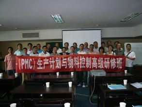 生产计划与物料控制(PMC)培训